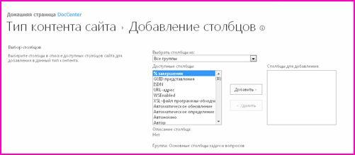 В этом диалоговом окне параметров типа контента можно выбрать столбцы для добавления к типу контента
