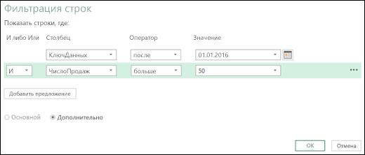 Диалоговое окно дополнительных строк фильтрации Power BI в редакторе запросов Excel