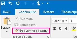 """Кнопка """"Формат по образцу"""" для нового сообщения в приложении Outlook"""