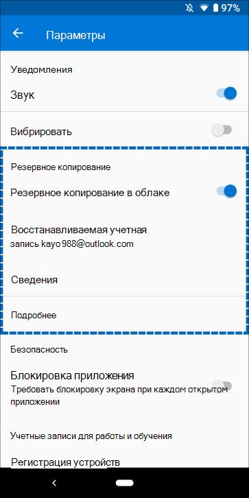 Экран параметров Android с расположением параметров резервного копирования