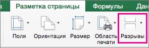 """На вкладке """"Разметка страницы"""" нажмите кнопку """"Разрывы"""""""