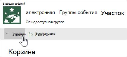 """Кнопка """"Удалить"""" корзины SharePoint Online"""