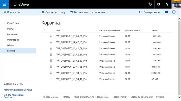 Корзина на веб-сайте OneDrive