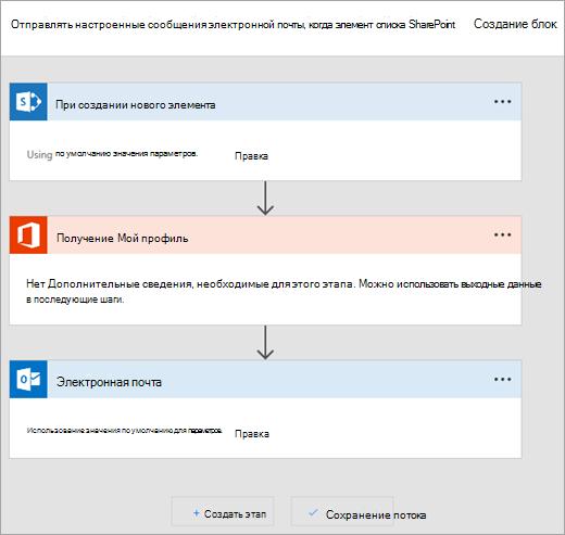 Следуйте инструкциям на сайте Microsoft поток для подключения поток