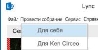 Снимок экрана: назначение незапланированного собрания в качестве делегата