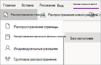 """Кнопка """"распространение страницы"""", а затем — """"распространение между записными книжками""""."""