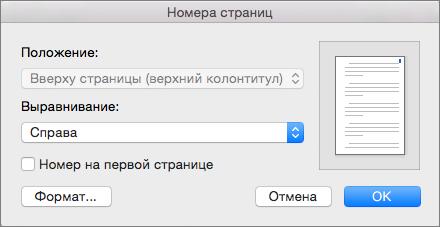"""В диалоговом окне """"Номера страниц"""" настройте положение и выравнивание номеров страниц."""