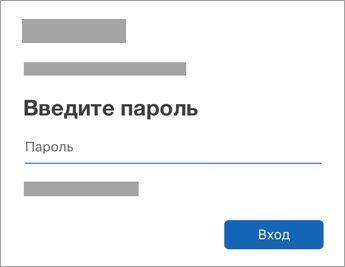 Введите пароль учетной записи.