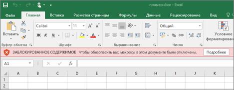 При попытке открыть файл, полученный из подозрительного источника, Office заблокирует все макросы.