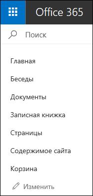 Левая панель навигации в SharePoint