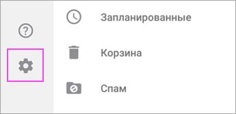 "Переход к пункту ""Параметры"""
