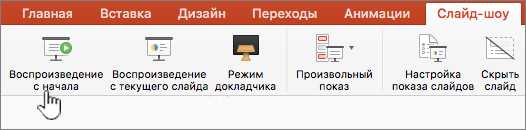 "Воспроизвести слайд-шоу из кнопка ""Пуск"""