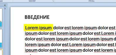 Имитация выделения текста с помощью надписи с заливкой цветом