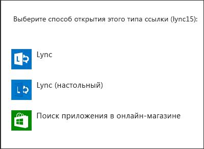 Снимок экрана. Уведомление Lync для выбора программы