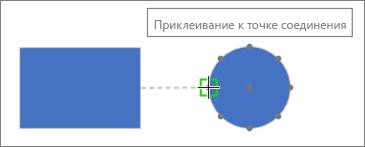 """Подсказка для целевой фигуры: """"Приклеивание к точке соединения"""""""