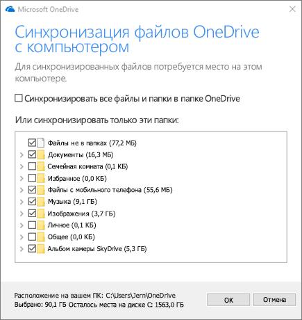 """Снимок экрана: диалоговое окно """"Синхронизация файлов OneDrive с компьютером"""""""