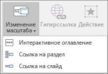 """Различные типы интерактивных оглавлений, которые можно выбрать в меню """"Вставка"""" > """"Оглавление"""": """"Интерактивное оглавление"""", """"Ссылка на слайд"""" и """"Ссылка на раздел"""""""