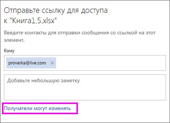 Пригласите пользователей для совместного доступа к книге