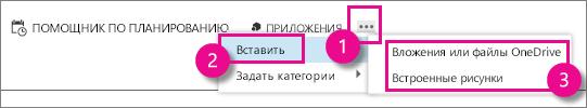 Другие управляющие кнопки в Outlook Web App