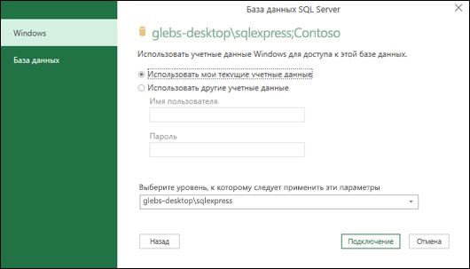 Учетные данные для подключения к SQL Server