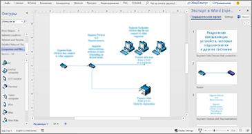 Документ процесса в центре и область экспорта в Word в правой части экрана