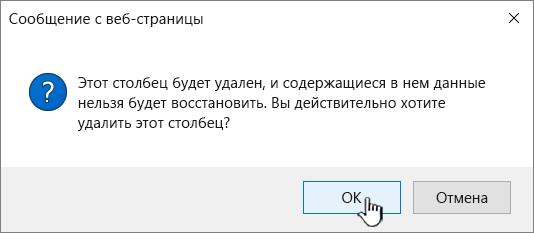 """В диалоговом окне подтверждения удаления нажмите кнопку """"ОК"""""""