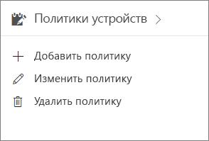 """Карточка """"Политики устройств"""" в центре администрирования."""