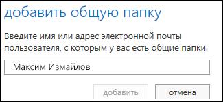 """Диалоговое окно """"Добавление общей папки"""" в Outlook Web App"""