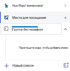 Снимок экрана с выделенной командой безымянная группа и запрос на добавление списков с помощью перетаскивания.