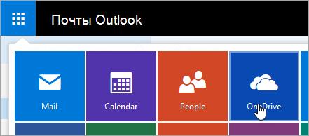 Снимок экрана: Плитка OneDrive в средстве запуска приложений.