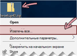 Щелкните сжатый ZIP-файл правой кнопкой мыши, чтобы извлечь из него файл.