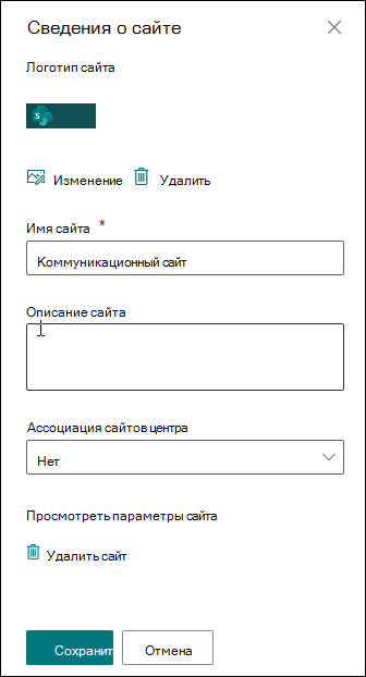 Панель сведений о сайте SharePoint