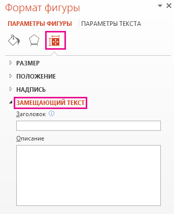 """Вкладка """"Размер и свойства"""" на панели """"Формат фигуры"""" с полями для ввода замещающего текста"""