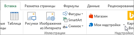 """Снимок экрана с разделом на вкладке """"Вставка"""" на ленте Excel с курсором мыши, наведенный на которые Мои добавить запускаются выберите Мои надстройки для доступа к надстройки для Excel."""
