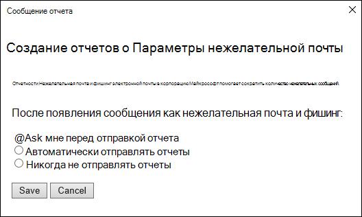 Снимок экрана: параметры для сообщений, отправленной как нежелательная почта и фишинг попыток