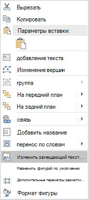 """Меню """"изменить заМещающий текст"""" в Word Win32 для фигур"""