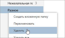 """Скриншот экрана контекстного меню """"Папки"""" с выбранным пунктом """"Удалить"""""""
