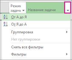 """Изображение меню """"Название задачи"""" с выбранной командой """"От А до Я"""""""