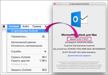"Выберите пункты ""Outlook"" -> ""О программе Outlook"", чтобы узнать версию приложения"