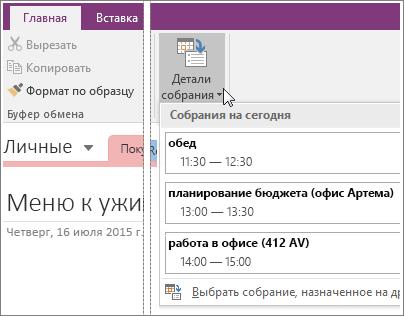 "Снимок экрана, на котором показана кнопка ""Детали собрания"" в OneNote2016."