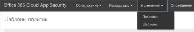 На портале Office 365 ЦС выберите элемент управления