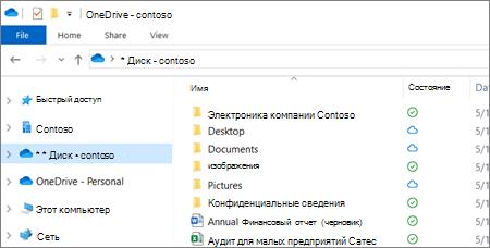 Снимок экрана: файлы OneDrive для бизнеса в проводнике