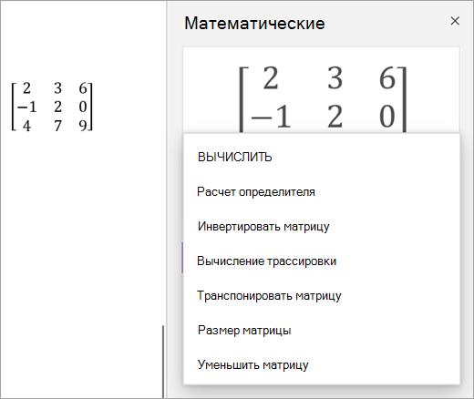 Параметры решения для матриц
