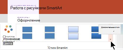 """В разделе """"работа с рисунками SmartArt"""" щелкните стрелку """"дополнительные стили"""", чтобы открыть коллекцию """"Стили SmartArt"""""""