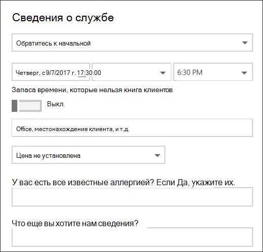 Снимок экрана: отображение открытого элемента календаря.
