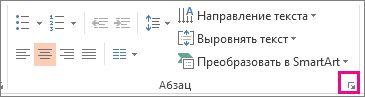 Изображение ленты в приложении PowerPoint
