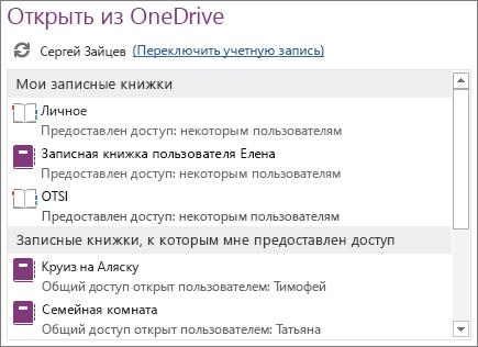 """Снимок экрана: область """"Открыть из OneDrive"""" на странице """"Открытие записной книжки"""" в представлении Backstage"""