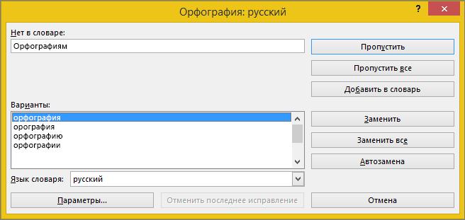 Скачать проверки орфографии word 2010