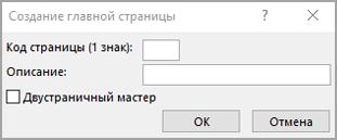 Диалоговое окно создания главной страницы