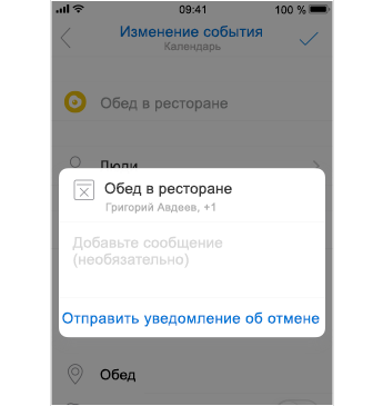Экран отмены с местом для добавления сообщения